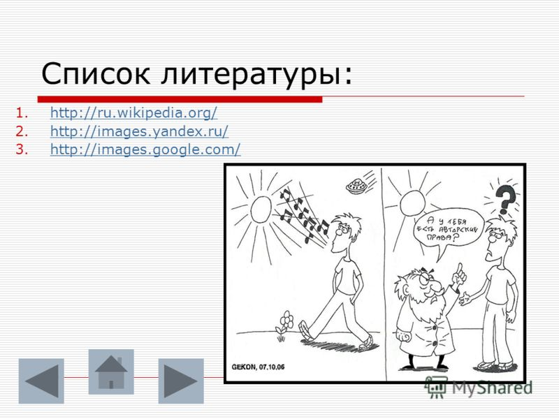 Список литературы: 1.http://ru.wikipedia.org/http://ru.wikipedia.org/ 2.http://images.yandex.ru/http://images.yandex.ru/ 3.http://images.google.com/http://images.google.com/