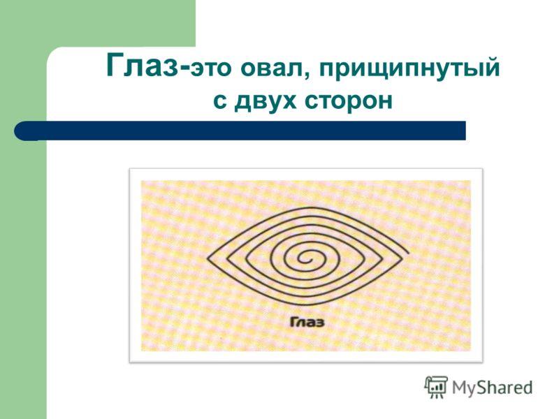 Глаз- это овал, прищипнутый с двух сторон