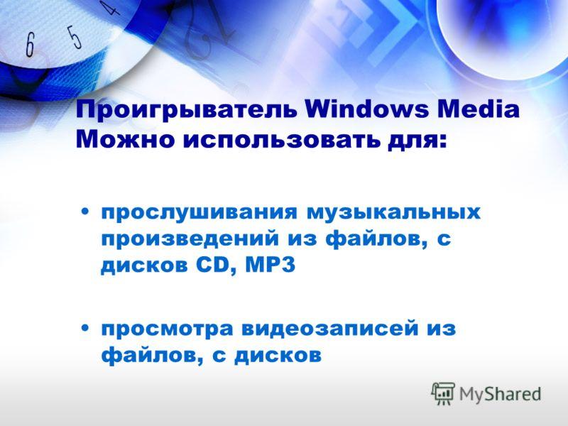 Проигрыватель Windows Media Можно использовать для: прослушивания музыкальных произведений из файлов, с дисков CD, MP3 просмотра видеозаписей из файлов, с дисков