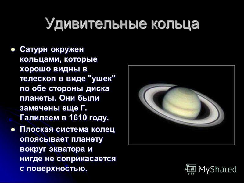 Удивительные кольца Сатурн окружен кольцами, которые хорошо видны в телескоп в виде