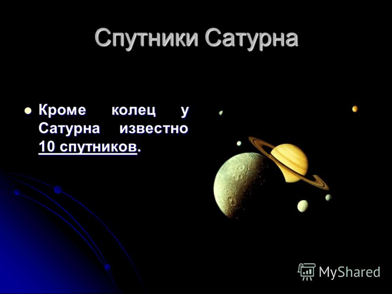 Спутники Сатурна Кроме колец у Сатурна известно 10 спутников. Кроме колец у Сатурна известно 10 спутников.