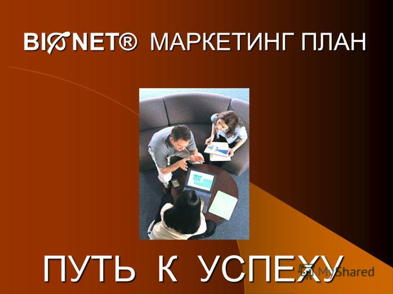 BI NET® MАРКЕТИНГ ПЛАН ПУТЬ К УСПЕХУ