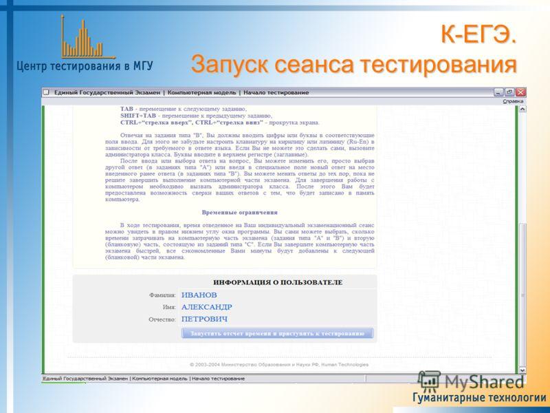 К-ЕГЭ. Запуск сеанса тестирования
