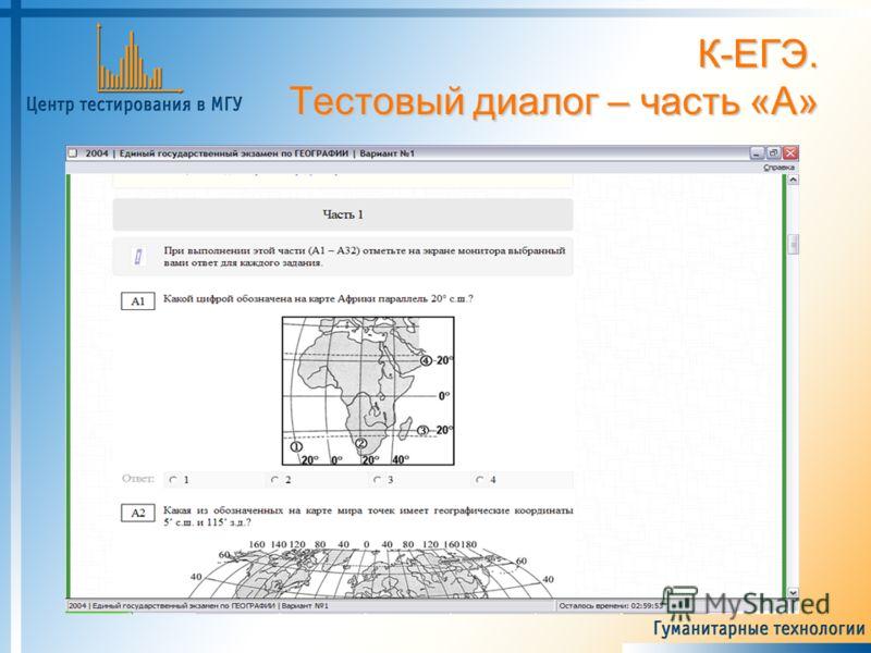 К-ЕГЭ. Тестовый диалог – часть «А»