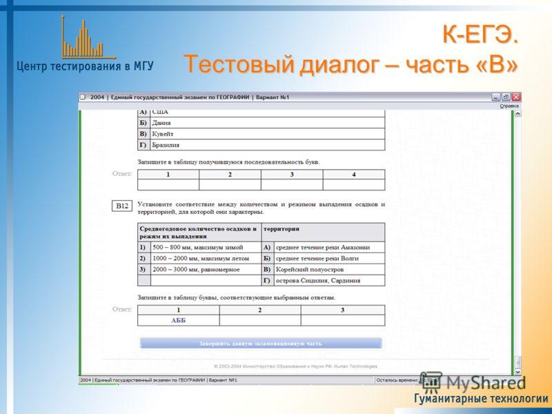 К-ЕГЭ. Тестовый диалог – часть «В»