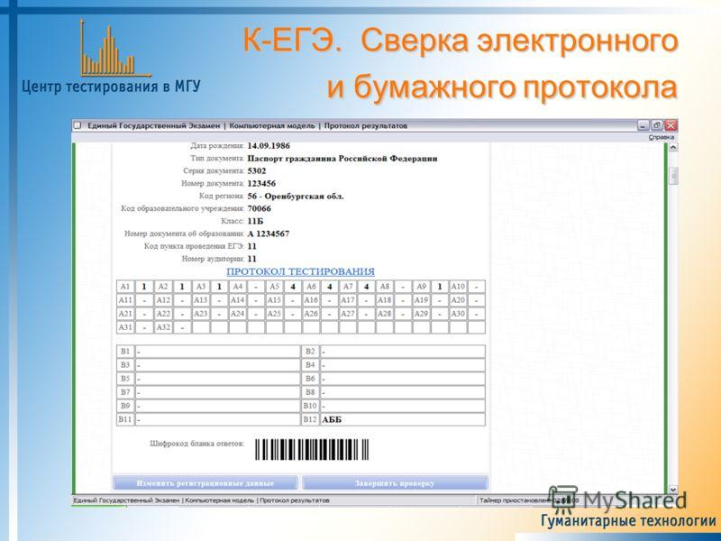 К-ЕГЭ. Сверка электронного и бумажного протокола