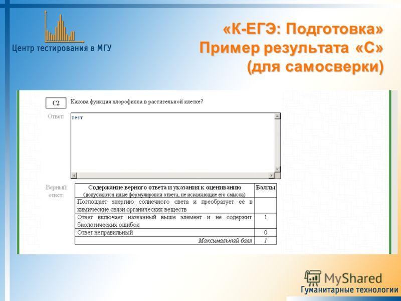 «К-ЕГЭ: Подготовка» Пример результата «С» (для самосверки)