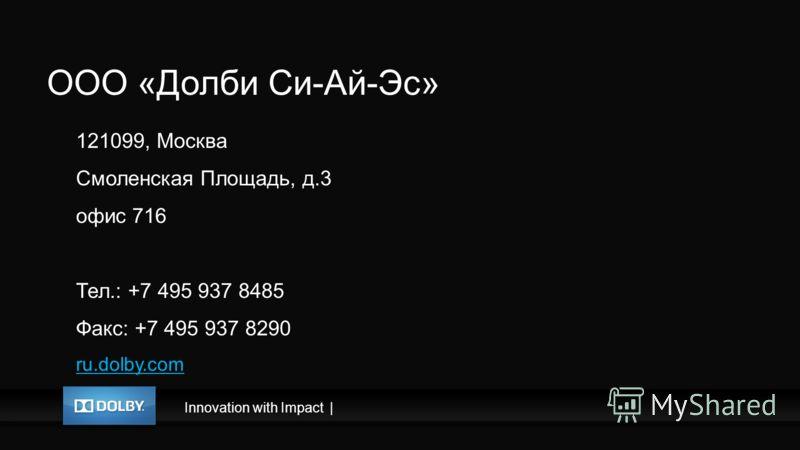 Innovation with Impact| ООО «Долби Си-Ай-Эс» 121099, Москва Смоленская Площадь, д.3 офис 716 Тел.: +7 495 937 8485 Факс: +7 495 937 8290 ru.dolby.com