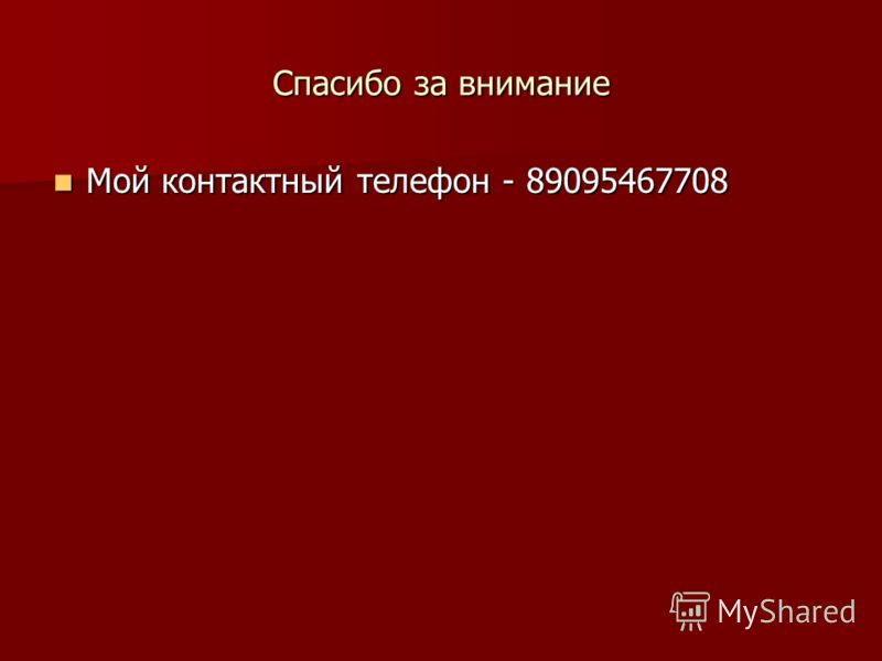 Спасибо за внимание Мой контактный телефон - 89095467708 Мой контактный телефон - 89095467708
