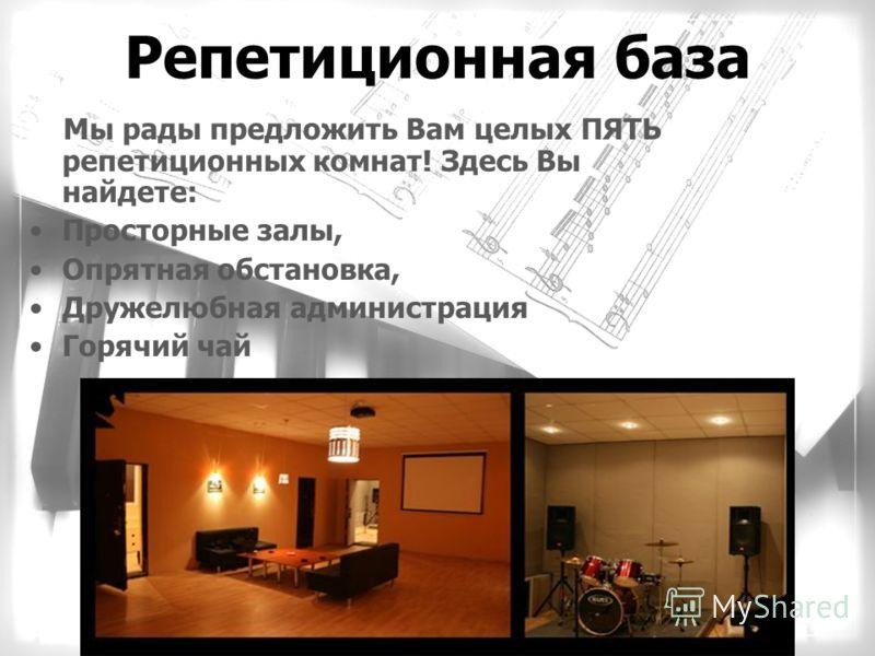 Репетиционная база Мы рады предложить Вам целых ПЯТЬ репетиционных комнат! Здесь Вы найдете: Просторные залы, Опрятная обстановка, Дружелюбная администрация Горячий чай