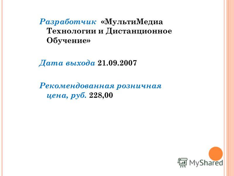 Разработчик «МультиМедиа Технологии и Дистанционное Обучение» Дата выхода 21.09.2007 Рекомендованная розничная цена, руб. 228,00