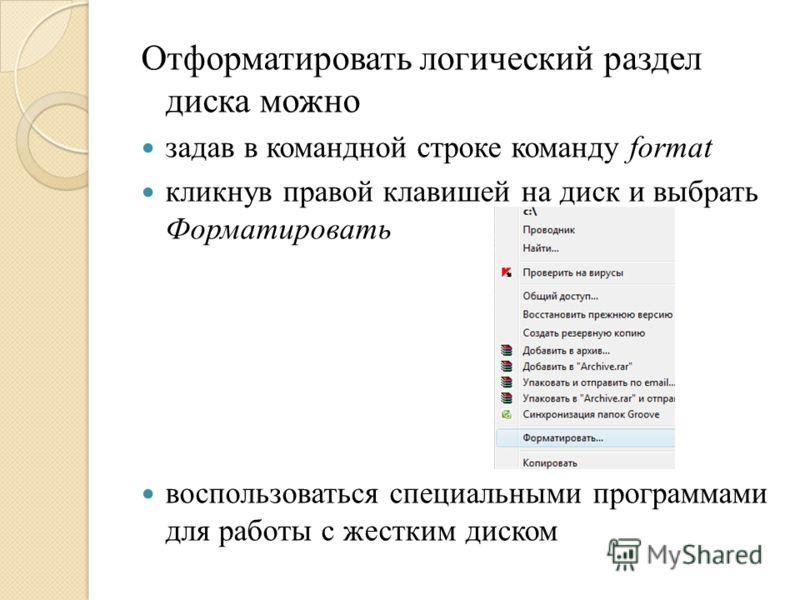 Отформатировать логический раздел диска можно задав в командной строке команду format кликнув правой клавишей на диск и выбрать Форматировать воспользоваться специальными программами для работы с жестким диском