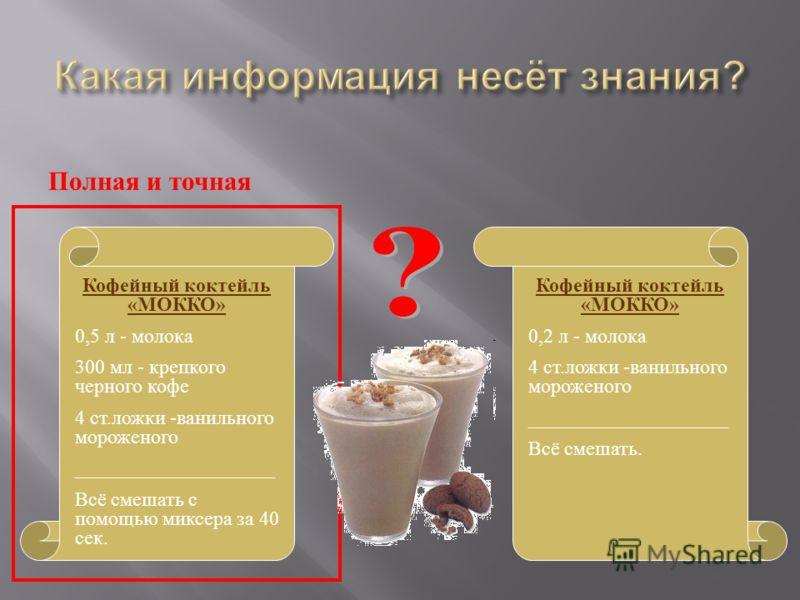 Полная и точная Кофейный коктейль «МОККО» 0,2 л - молока 4 ст.ложки -ванильного мороженого ____________________ Всё смешать. Кофейный коктейль «МОККО» 0,5 л - молока 300 мл - крепкого черного кофе 4 ст.ложки -ванильного мороженого ___________________