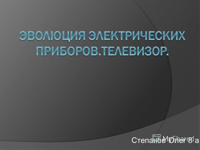 Степанов Олег 8 а