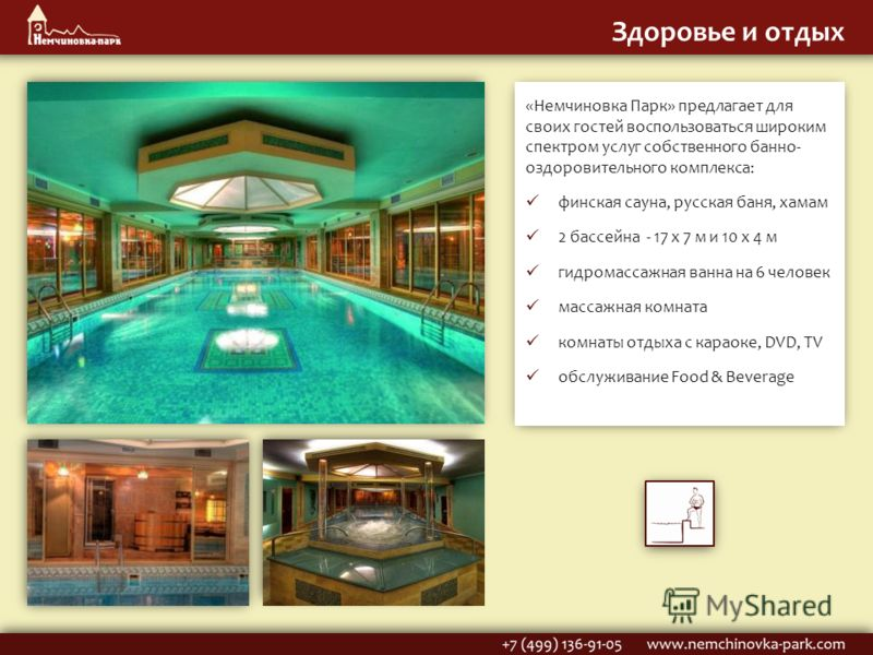 Гостевые комнаты При проведении мероприятий рассчитанных на несколько дней предусмотрена возможность комфортабельного размещения Ваших гостей. 20 гостевых комнат оборудованы по классу V.I.P. и имеют три категории: «Апартамент» - Спальная, каминный за