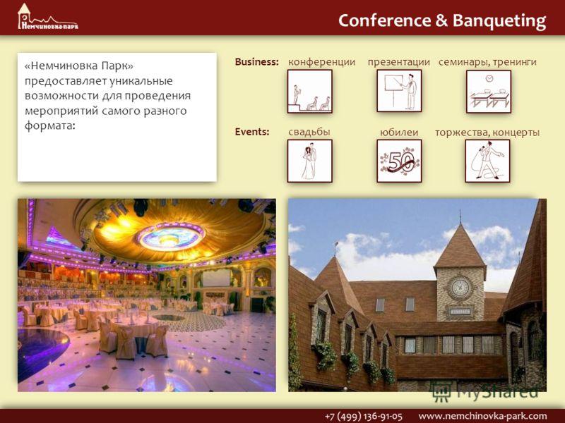 Банкетный комплекс «Немчиновка Парк» Conference & Banqueting