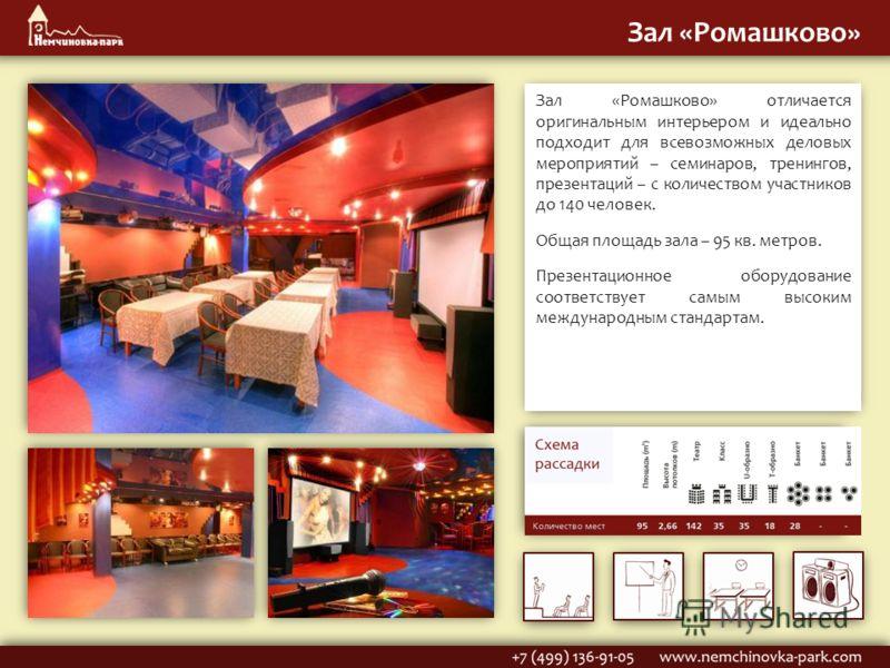 Конференц-зал «Рублёво» Зал «Рублево» выдержан в классическом стиле с оригинальным декором потолка и предназначен, как для деловых мероприятий и презентаций, так и для проведения торжеств. Зал может принять до 250 человек, в зависимости от типа мероп