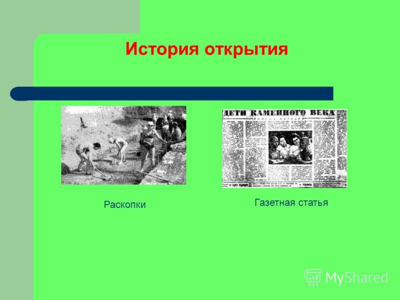 История открытия Раскопки Газетная статья