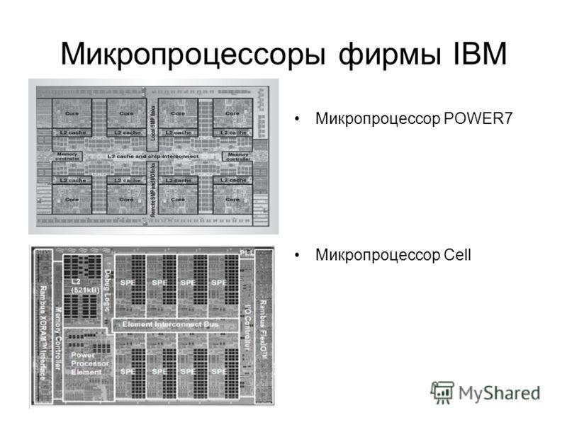 Микропроцессоры фирмы IBM Микропроцессор POWER7 Микропроцессор Cell