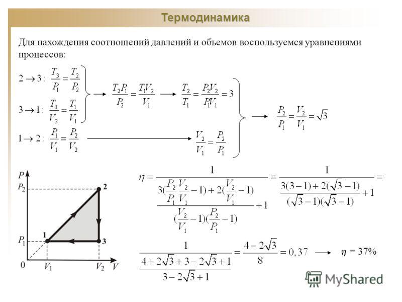 Термодинамика Для нахождения соотношений давлений и объемов воспользуемся уравнениями процессов: = 37%