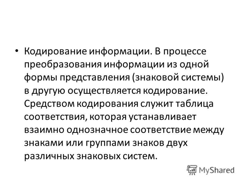 Презентацию приготовил Ученик 6 «Б» класса Гребенников Дмитрий