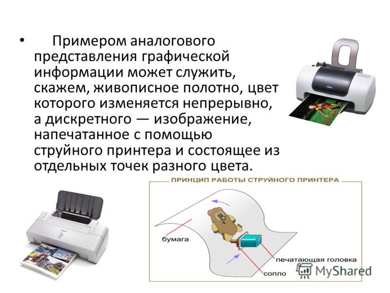 Кодирование изображений и звука. Информация, в том числе графическая и звуковая, может быть представлена в аналоговой или дискретной форме. При аналоговом представлении физическая величина принимает бесконечное множество значений, причем ее значения