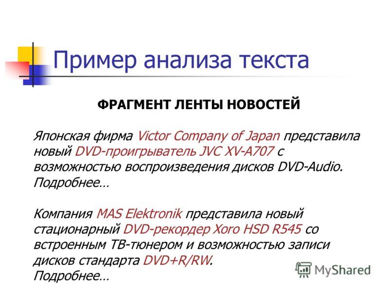 Пример анализа текста ФРАГМЕНТ ЛЕНТЫ НОВОСТЕЙ Японская фирма Victor Company of Japan представила новый DVD-проигрыватель JVC XV-A707 с возможностью воспроизведения дисков DVD-Audio. Подробнее… Компания MAS Elektronik представила новый стационарный DV