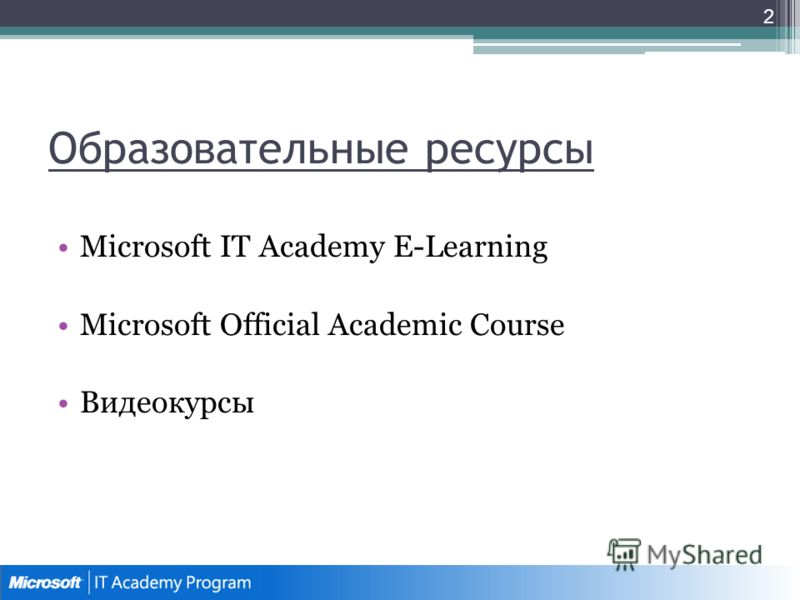 Образовательные ресурсы Microsoft IT Academy E-Learning Microsoft Official Academic Course Видеокурсы 2