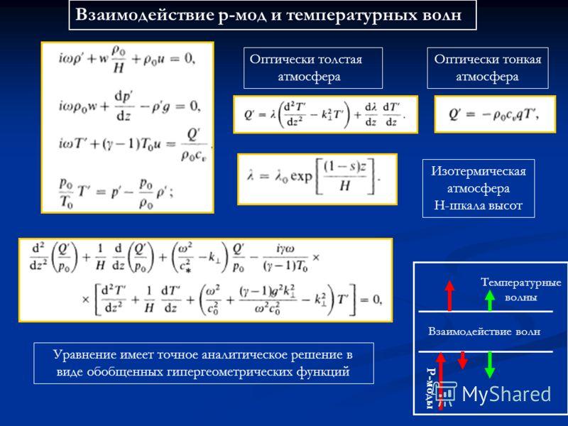 Взаимодействие p-мод и температурных волн Оптически толстая атмосфера Оптически тонкая атмосфера Изотермическая атмосфера H-шкала высот Уравнение имеет точное аналитическое решение в виде обобщенных гипергеометрических функций Взаимодействие волн P-