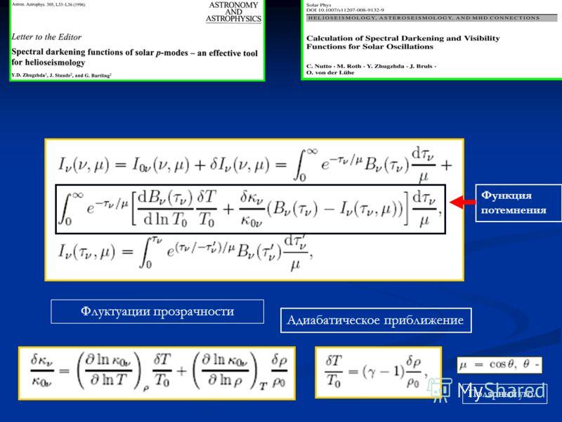 Флуктуации прозрачности Адиабатическое приближение Полярный угол Функция потемнения