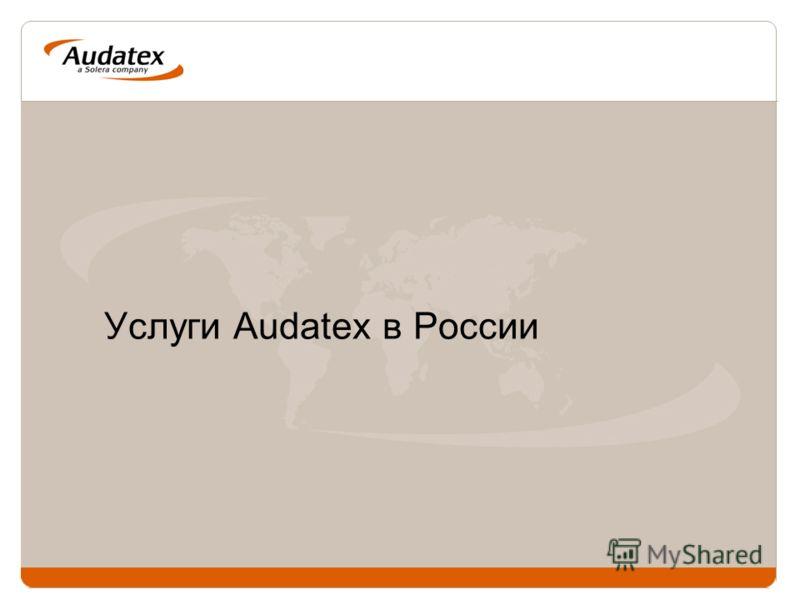 Услуги Audatex в России
