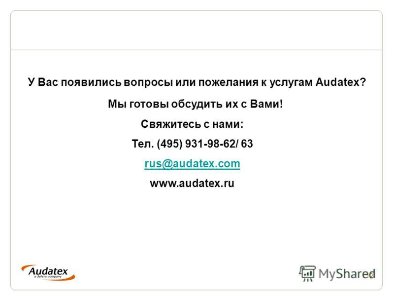 12 У Вас появились вопросы или пожелания к услугам Audatex? Мы готовы обсудить их с Вами! Свяжитесь с нами: Тел. (495) 931-98-62/ 63 rus@audatex.com www.audatex.ru