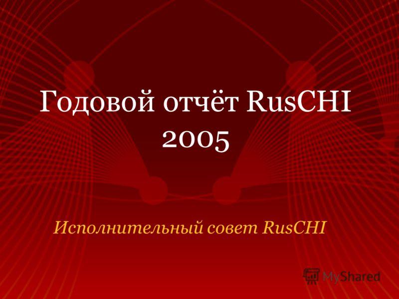 Годовой отчёт RusCHI 2005 Иcполнительный совет RusCHI