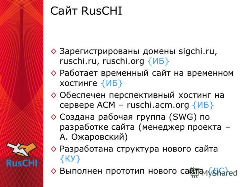 Сайт RusCHI Зарегистрированы домены sigchi.ru, ruschi.ru, ruschi.org {ИБ} Работает временный сайт на временном хостинге {ИБ} Обеспечен перспективный хостинг на сервере ACM – ruschi.acm.org {ИБ} Создана рабочая группа (SWG) по разработке сайта (менедж