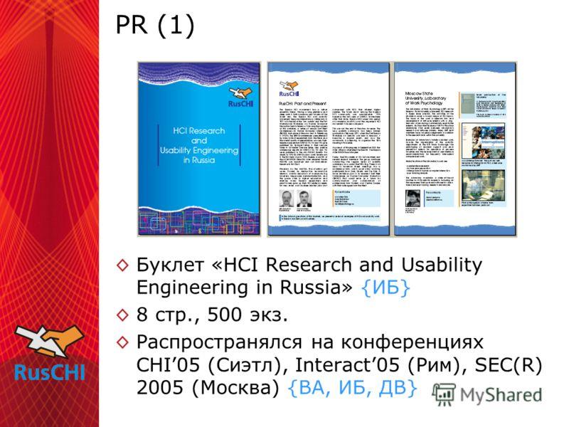 PR (1) Буклет «HCI Research and Usability Engineering in Russia» {ИБ} 8 стр., 500 экз. Распространялся на конференциях CHI05 (Сиэтл), Interact05 (Рим), SEC(R) 2005 (Москва) {ВА, ИБ, ДВ}