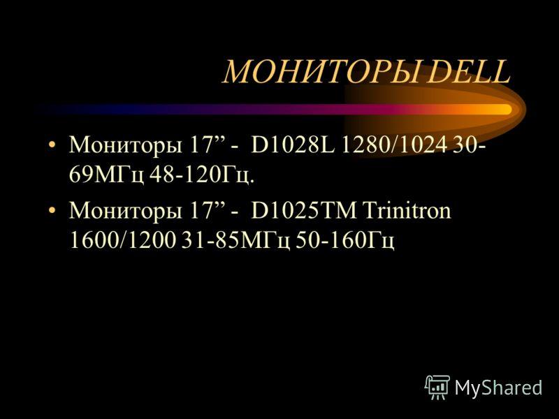 МОНИТОРЫ IBM Мониторы 17 - G72 1280/1024 30- 69MГц 50-120Гц Мониторы 17 - P72 Тrinitron 1280/1024 30-85MГц 50-150Гц Мониторы 17 - 6547 1280/1024 30- 69MГц 50-160Гц