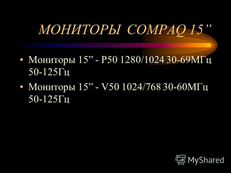 МОНИТОРЫ COMPAQ 17 Мониторы 17 - P70 Тrinitron 1600/1200 30-92MГц 48-150Гц. Мониторы 17 - 172 Тrinitron 1600/1200 30-82MГц 48-90Гц