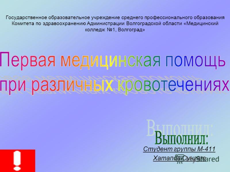 Государственное образовательное учреждение среднего профессионального образования Комитета по здравоохранению Администрации Волгоградской области «Медицинский колледж 1, Волгоград» Студент группы М-411 Хатапов Сунгат