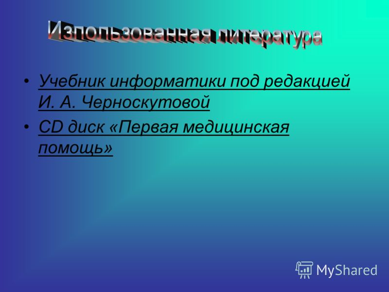 Учебник информатики под редакцией И. А. Черноскутовой CD диск «Первая медицинская помощь»