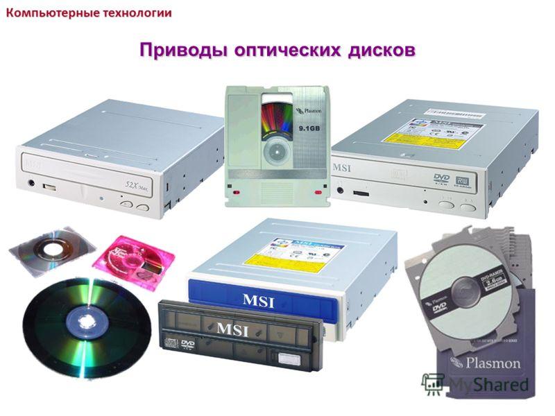 Компьютерные технологии Приводы оптических дисков