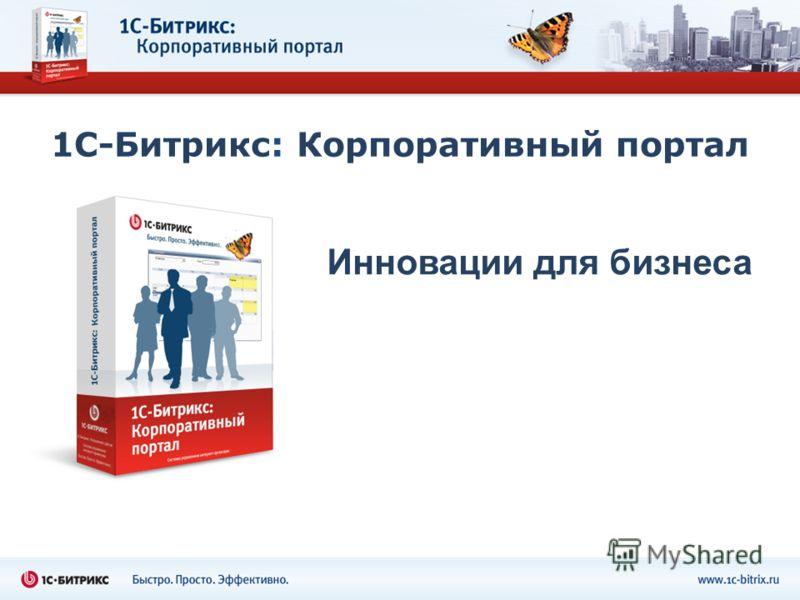 1С-Битрикс: Корпоративный портал Инновации для бизнеса