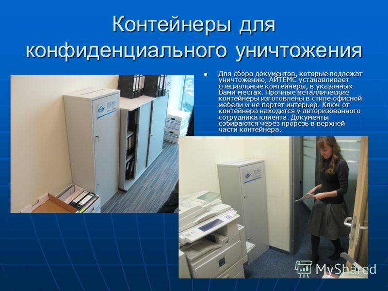 Контейнеры для конфиденциального уничтожения Для сбора документов, которые подлежат уничтожению, АЙТЕМС устанавливает специальные контейнеры, в указанных Вами местах. Прочные металлические контейнеры изготовлены в стиле офисной мебели и не портят инт