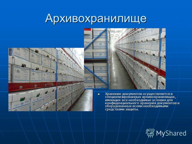 Архивохранилище Хранение документов осуществляется в специализированных архивохранилищах, имеющих все необходимые условия для конфиденциального хранения документов и оборудованных всеми необходимыми средствами защиты. Хранение документов осуществляет