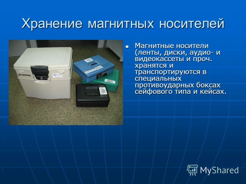 Хранение магнитных носителей Магнитные носители (ленты, диски, аудио- и видеокассеты и проч. хранятся и транспортируются в специальных противоударных боксах сейфового типа и кейсах. Магнитные носители (ленты, диски, аудио- и видеокассеты и проч. хран
