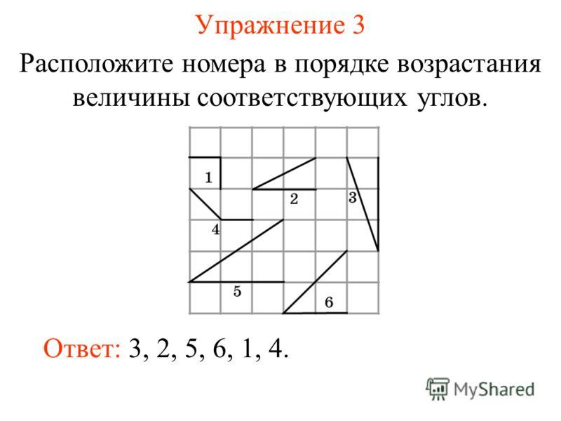 Упражнение 3 Расположите номера в порядке возрастания величины соответствующих углов. Ответ: 3, 2, 5, 6, 1, 4.