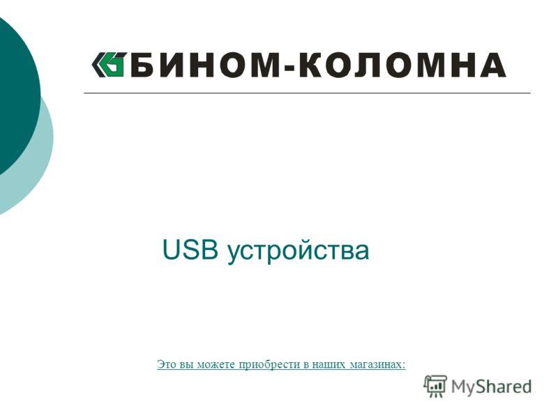 USB устройства Это вы можете приобрести в наших магазинах: