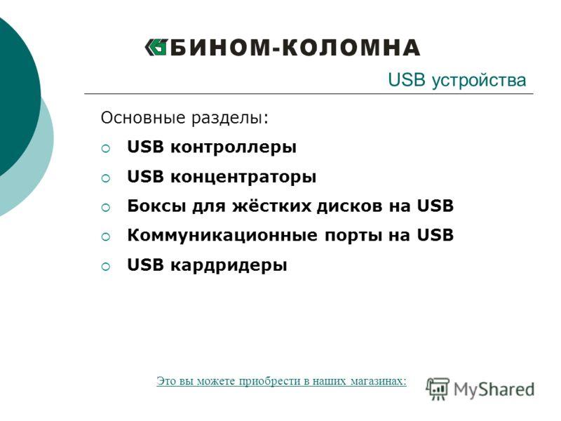 Основные разделы: USB контроллеры USB концентраторы Боксы для жёстких дисков на USB Коммуникационные порты на USB USB кардридеры USB устройства Это вы можете приобрести в наших магазинах: