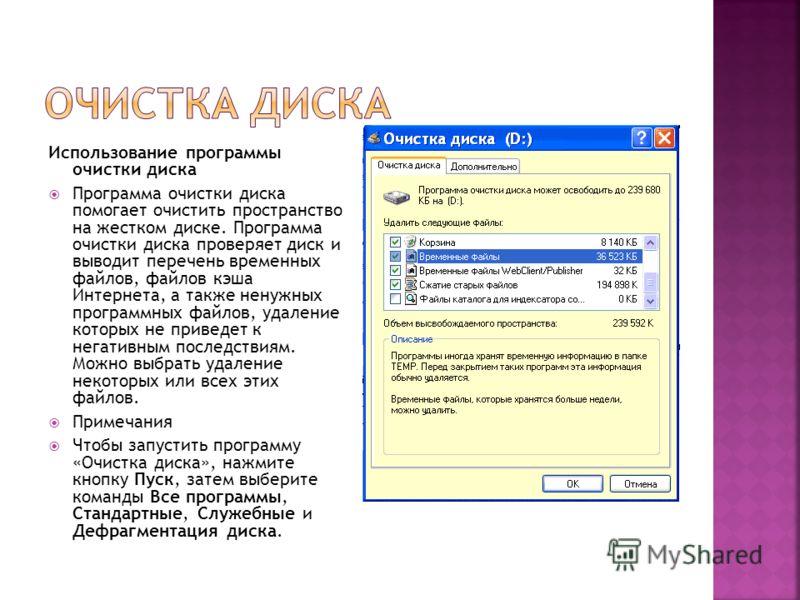 Использование программы очистки диска Программа очистки диска помогает очистить пространство на жестком диске. Программа очистки диска проверяет диск и выводит перечень временных файлов, файлов кэша Интернета, а также ненужных программных файлов, уда
