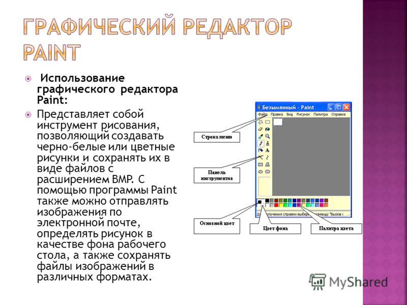 Использование графического редактора Paint: Представляет собой инструмент рисования, позволяющий создавать черно-белые или цветные рисунки и сохранять их в виде файлов с расширением BMP. С помощью программы Paint также можно отправлять изображения по