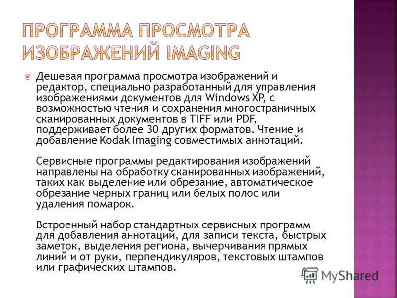 Дешевая программа просмотра изображений и редактор, специально разработанный для управления изображениями документов для Windows XP, с возможностью чтения и сохранения многостраничных сканированных документов в TIFF или PDF, поддерживает более 30 дру